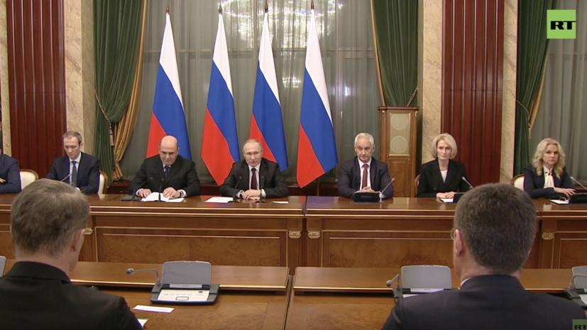 «Очень большое обновление»: Владимир Путин о новом правительстве России