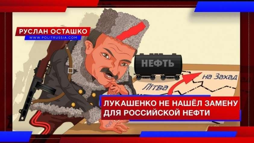 «Многовекторный» Лукашенко не нашёл достойную замену российской нефти