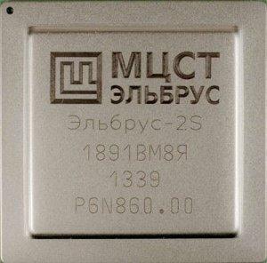 Сервер набазе процессоров Эльбрус-2C