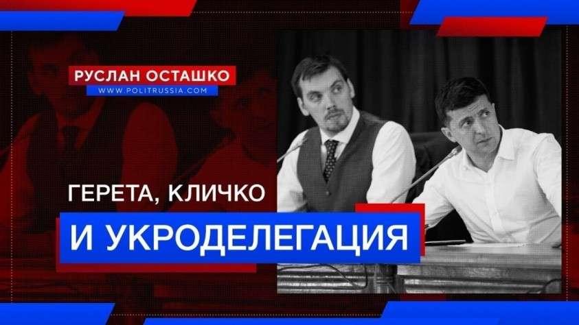 Давос 2020: Грета, Кличко и свидомиты со своими продуктами
