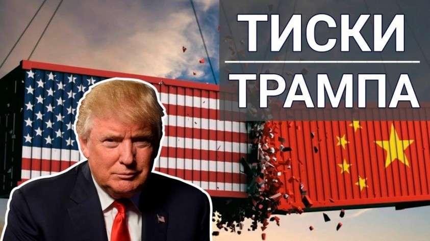 Победа Трампа в торговой войне. Менделеев – русский протекционист