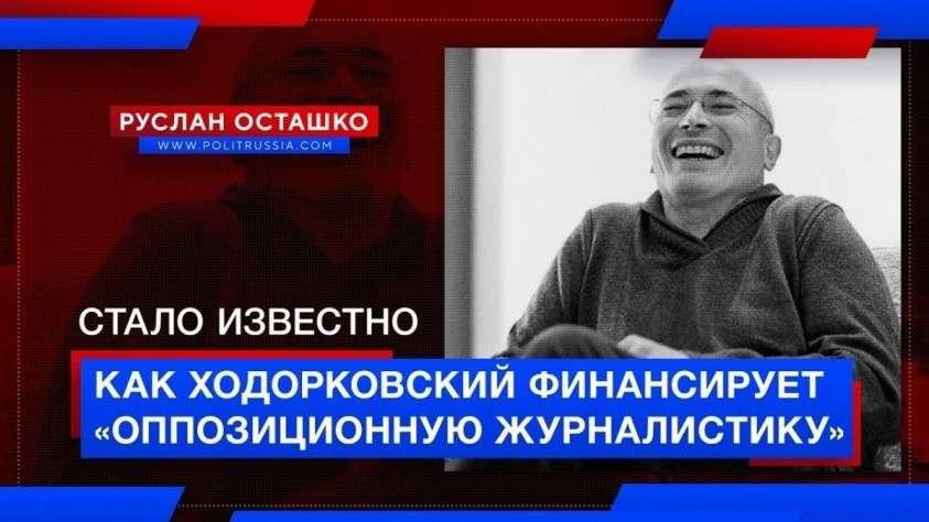 Стало известно, как жулик Ходорковский финансирует «оппозиционную журналистику» в России