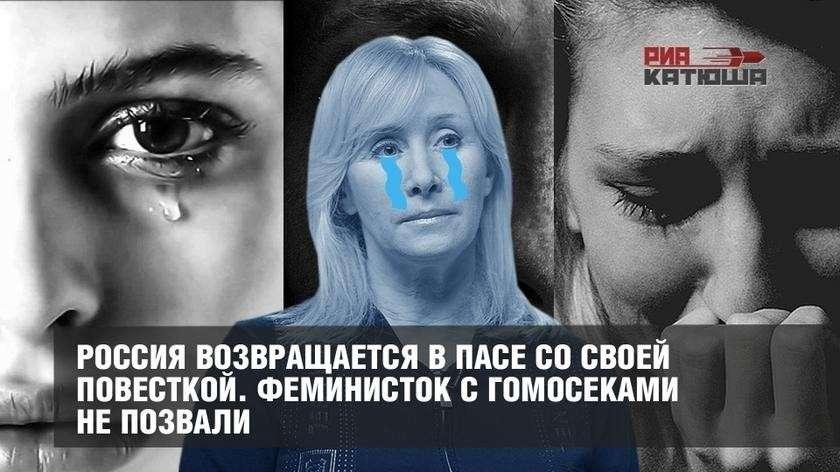 В ПАСЕ Россия возвращается со своей повесткой. Феминисток и извращенцев не позвали