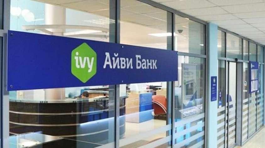 Лишенный в 2017 году лицензии «Айви Банк»