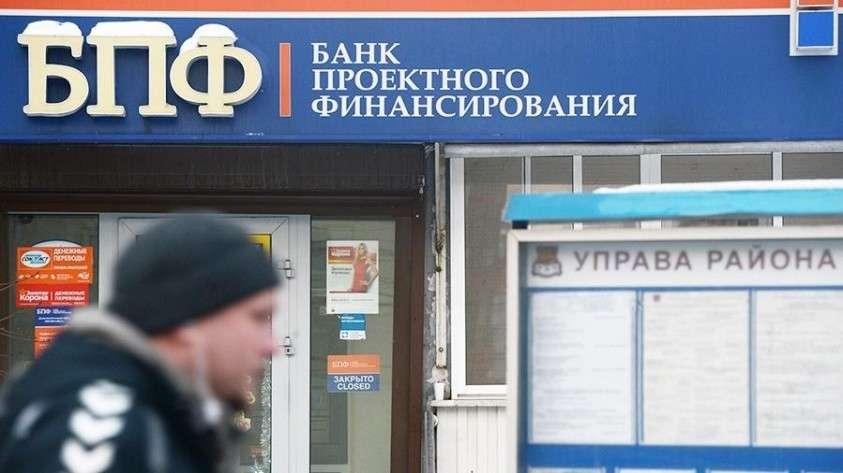 Офис «Банка проектного финансирования»