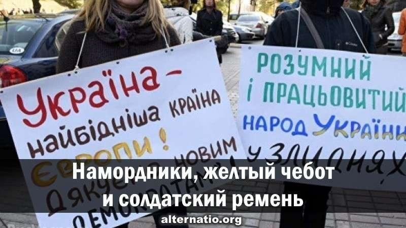 Дурдом Украина. Намордники, желтый чебот и солдатский ремень