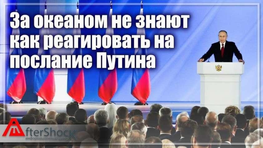 За океаном не знают как реагировать на послание Путина