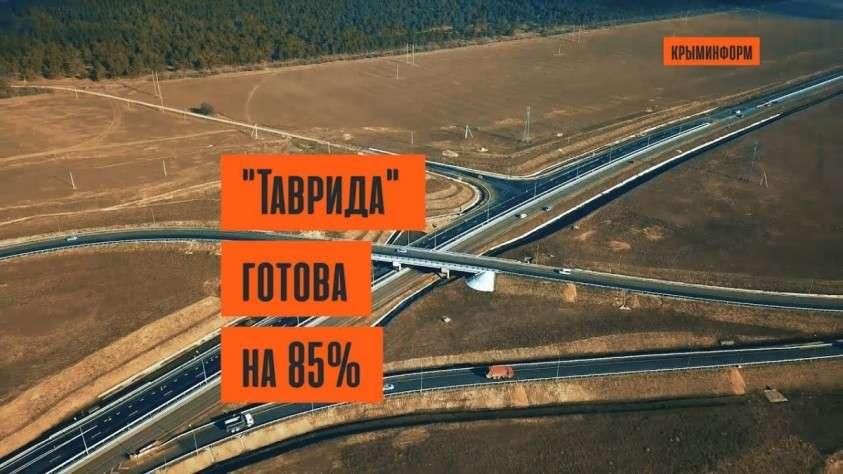 Крымская трасса «Таврида» готова на 85%