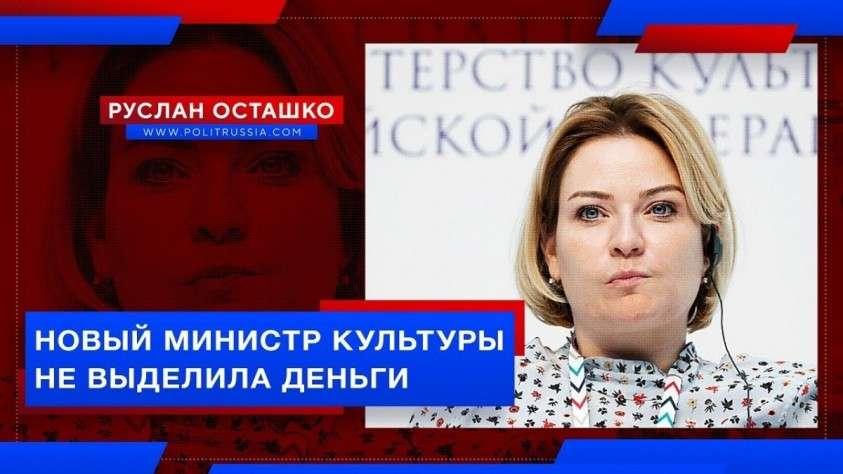 Новый министр культуры Ольга Любимова не выделила деньги на фильм о русофобе Макаревиче