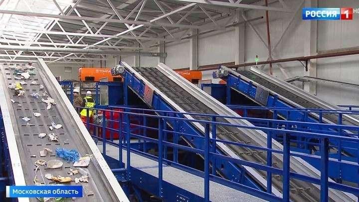 В Подмосковье под Сергиевым Посадом открылся крупнейший в России комплекс по переработке отходов