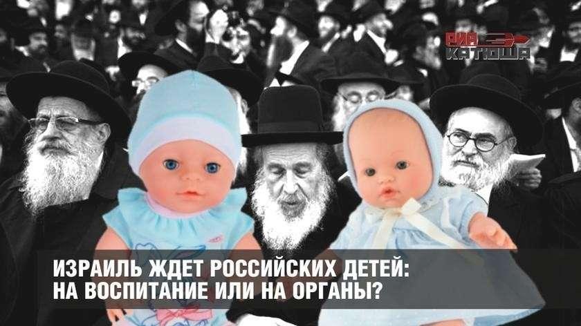 Израиль уже ждет детей из России: на воспитание или на органы?
