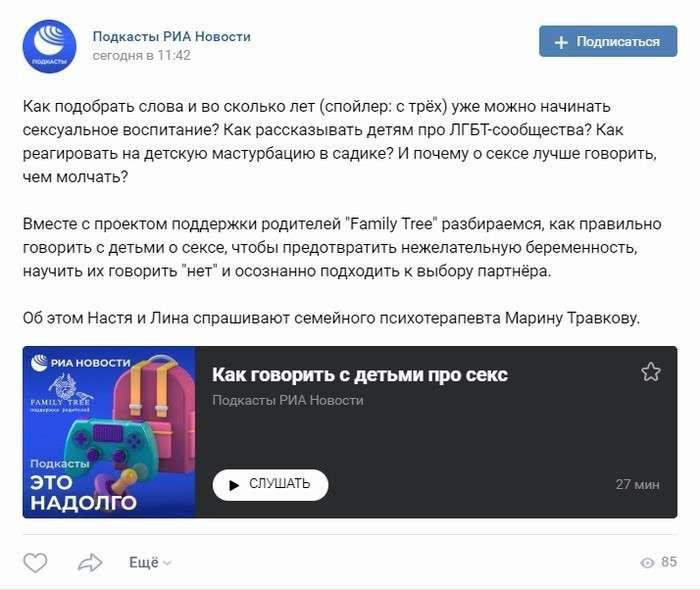 Федеральные средства информационной войны: пропаганда извращений и растление с 3 лет на РИА Новости