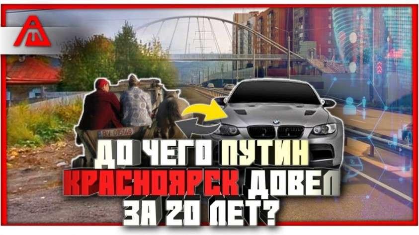 До чего Путин Красноярск довел за 20 лет? Наглядные изменения в городе