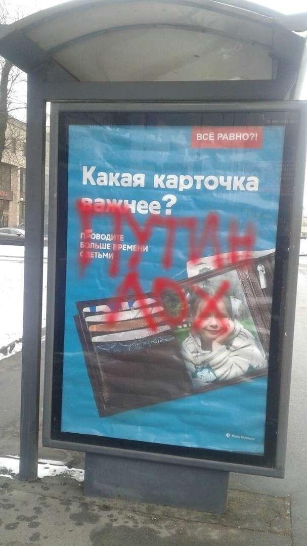 Как выглядит лицо антипутинской русофобской мрази
