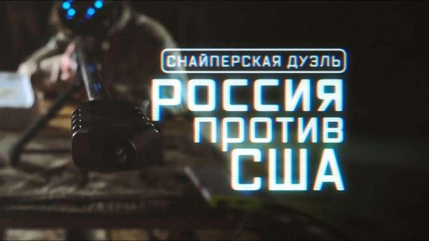 Россия против США: снайперская дуэль. Военная приемка