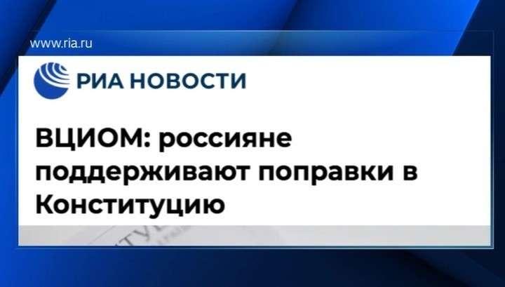 Поправки в Конституцию РФ, предложенные Владимиром Путиным, поддерживают 80% россиян