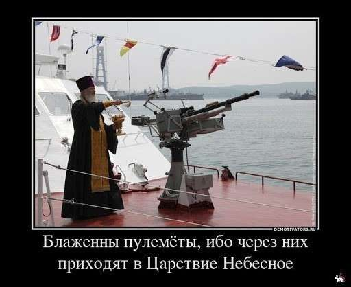 Московский главпоп Гундяев норовит всунуть бога в Конституцию