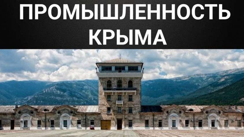 Промышленность Крыма в 2019 году. Итоги