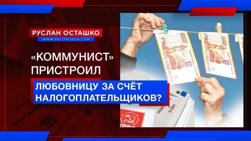 «Коммунист» пристроил любовницу за народные деньги?