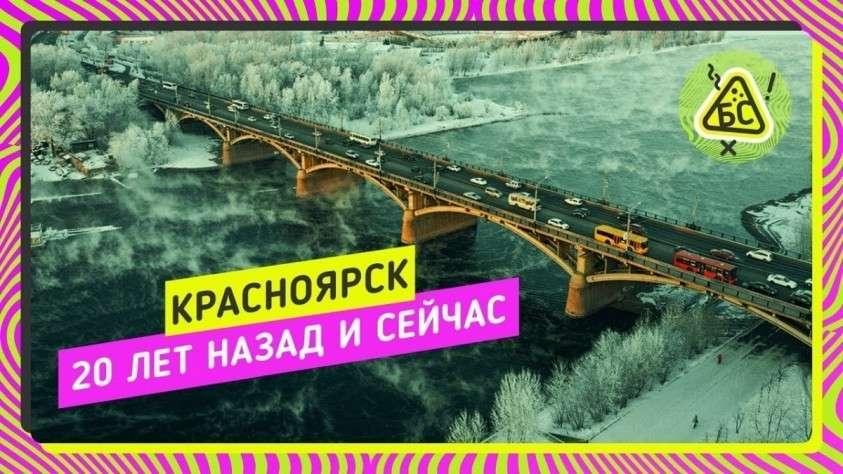 Красноярск 20 лет назад и сейчас. Просто диву даёшься, до чего Путин страну довёл!