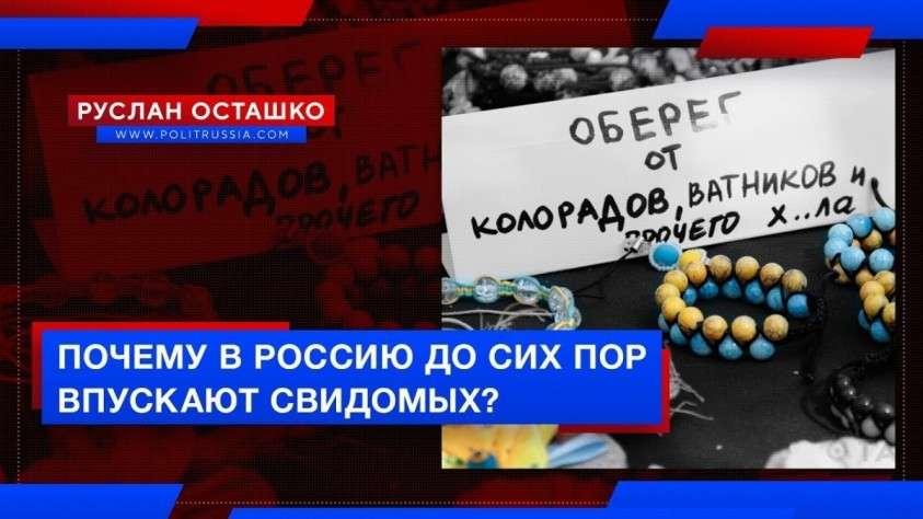 Почему в Россию до сих пор впускают свидомых майдаунов типа Бакуменко?