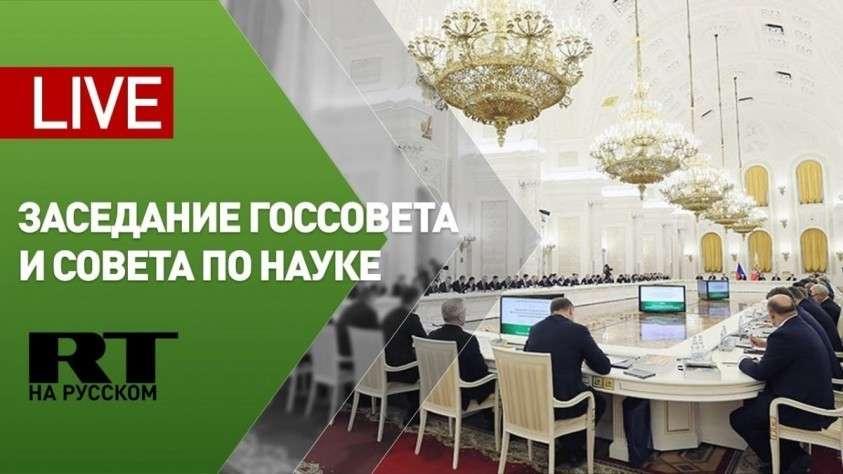 Путин проводит совместное заседание Госсовета и Совета по науке и образованию – LIVE