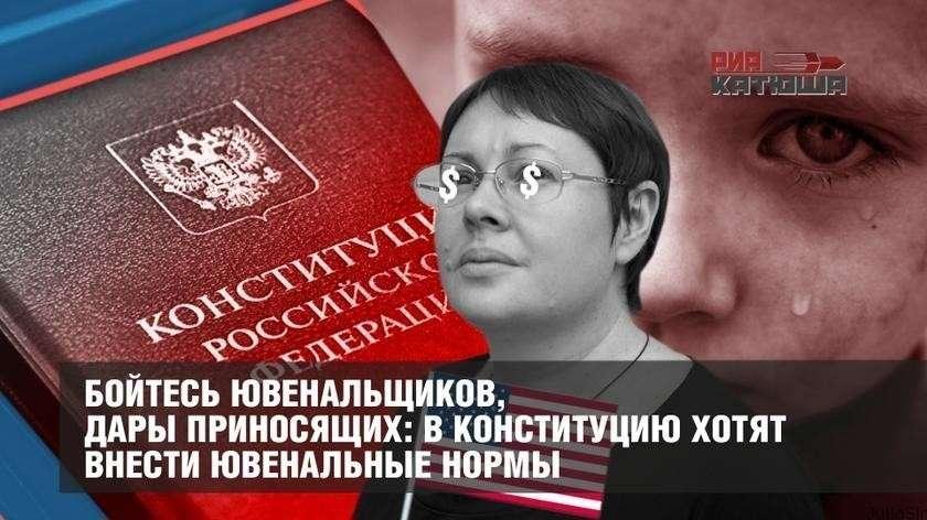 Ювенальная юстиция добралась до Конституции России