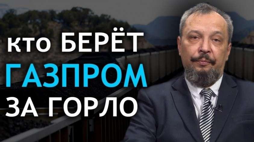 Газ шатается, уголь штормит, атом спокоен. Кто берёт Газпром за горло?
