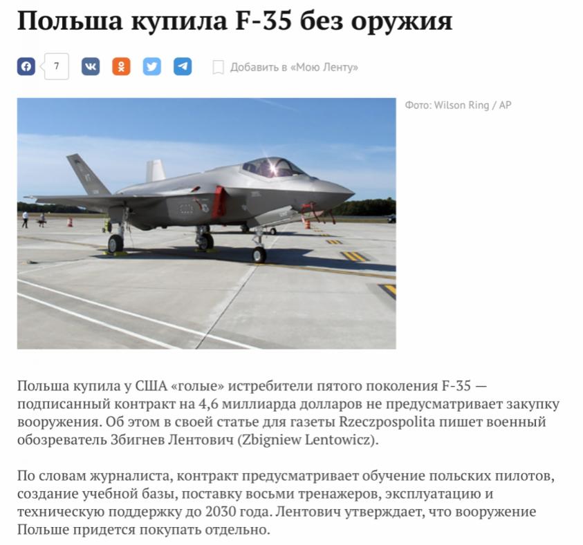 Польша купила F-35 без оружия. Учитесь у США, как делать деньги на лохах