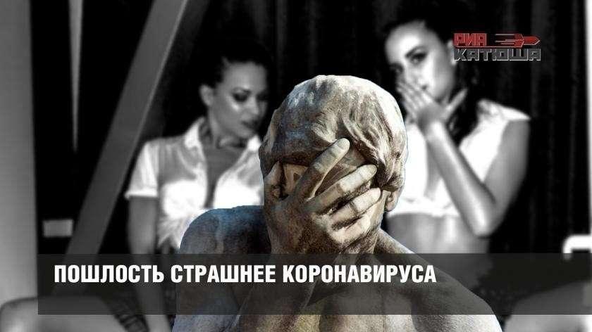 Вирус пошлости страшнее китайского коронавируса уничтожает население России