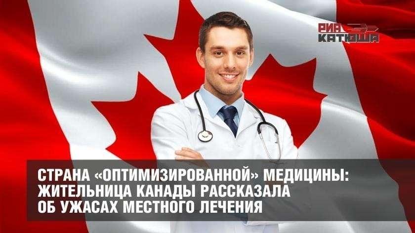 Жительница Канады рассказала об ужасах местной медицины