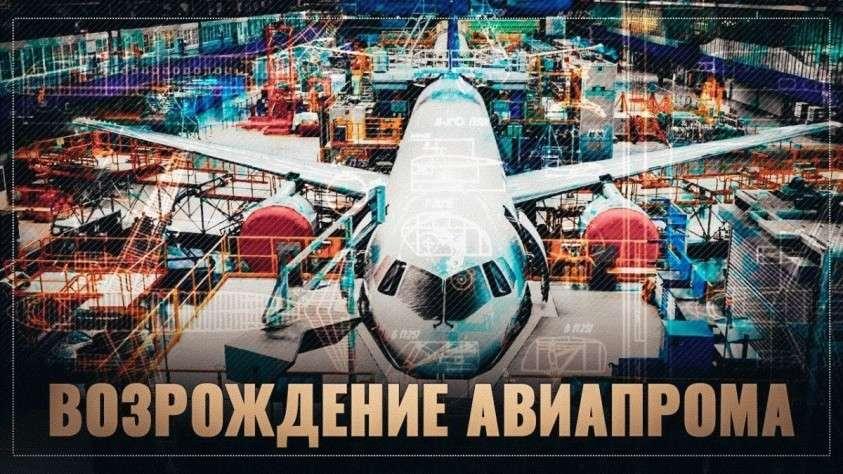 Тихо, скромно, без лишнего шума возродился российский авиапром!