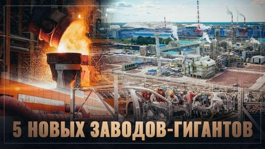 Путин заставляет людей строить заводы в России! 5 заводов-гигантов запущенно в 2019 году!