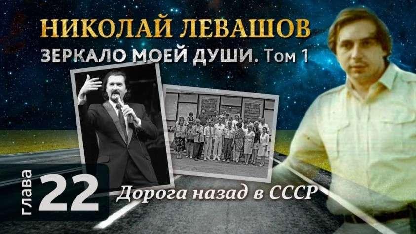 Зеркало моей Души. «Дорога назад в СССР». Николай Левашов
