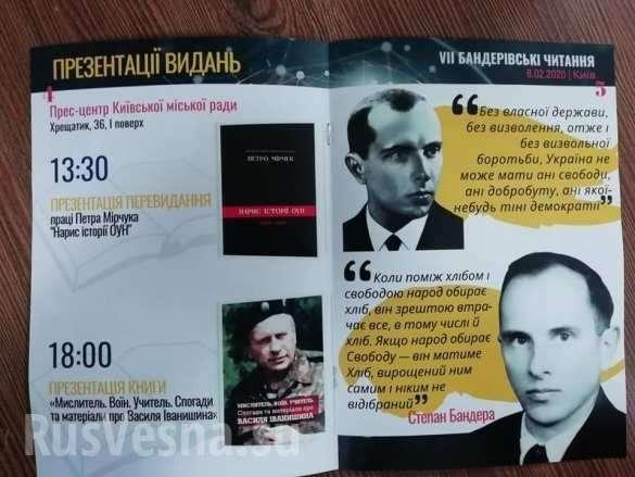 В Киеве прошли седьмые Бандеровские чтения: «миссия Украины» | Русская весна