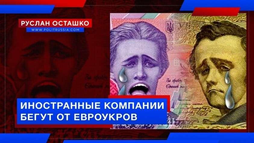 Иностранные компании бегут с Украины, роняя деньги