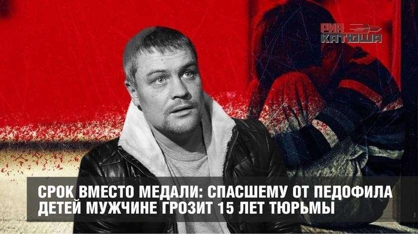 Спасшему от педофила детей Владимиру Санкину грозит 15 лет тюрьмы вместо медали