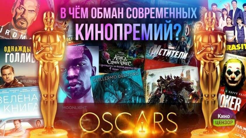 Кинопремия Оскар: в чём обман современных кинопремий? Технология манипуляции