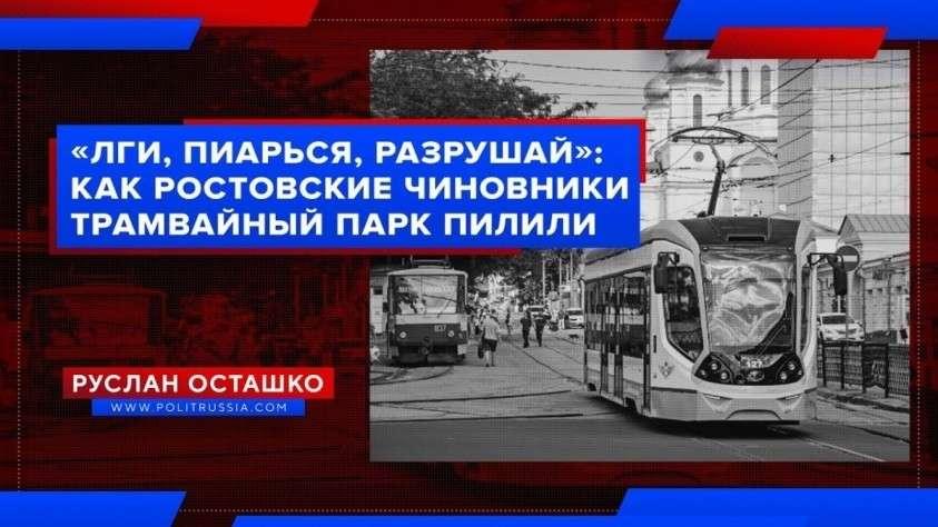 «Лги, пиарься, разрушай»: как в Ростове-на-Дону чиновники трамвайный парк пилили