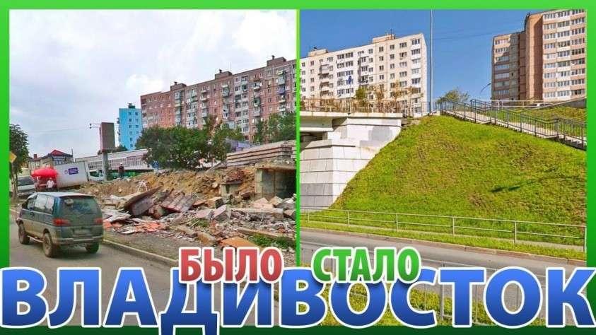 Как Владивосток изменился за 15 лет: жильё, образование, здоровье, транспорт