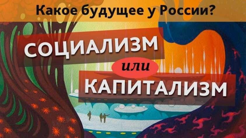 Будущее России: социализм, капитализм, эволюционное развитие?