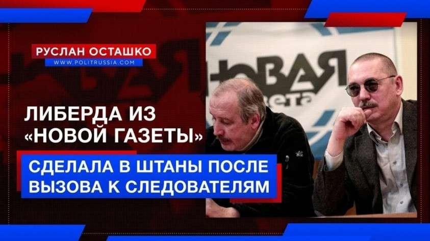 Либералы из «Новой газеты» сделала в штаны после вызова к следователям