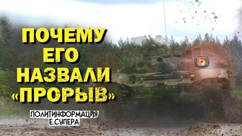 В России испытан танк-невидимка в рамках проекта «Прорыв-3». Надёжнее только атомная бомба