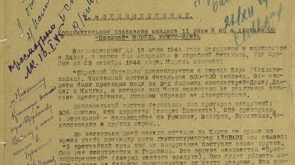 Информационная сводка 3УФ №440