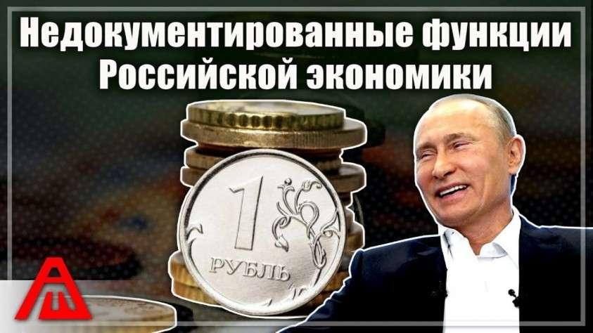 Недокументированные функции российской экономики. Кто придёт на смену нефтяникам?
