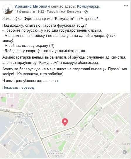 Украинизация Белоруссии. Минчанин поскандалил с продавщицей, попросившей говорить на русском
