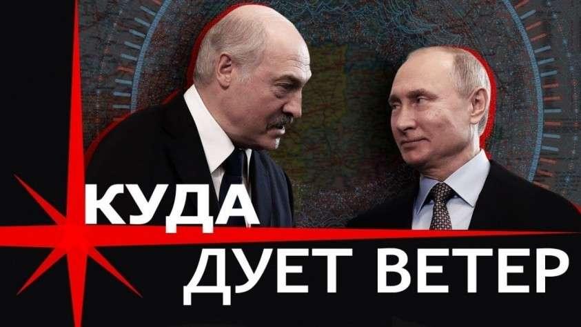 Что творится между Россией и Беларусью. Конституционная реформа