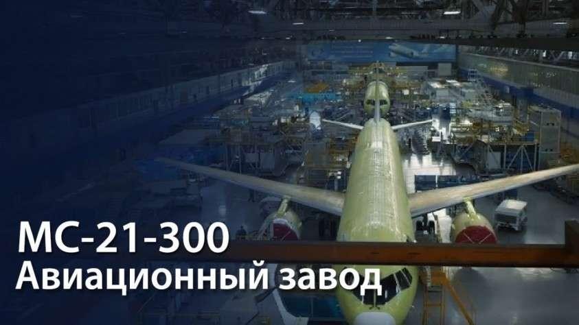 Как производят МС-21 на Иркутском авиационном заводе. Весь процесс создания