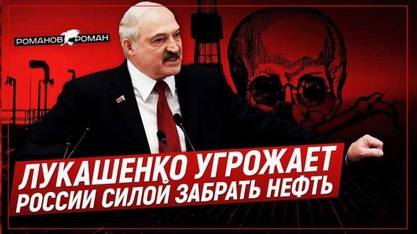 Лукашенко угрожает России силой забрать нефть