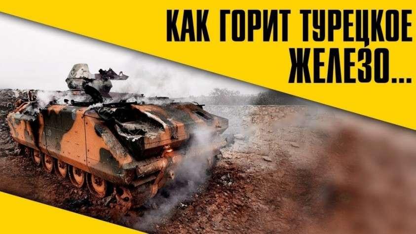 Сирия. Уничтожена турецкая техника. Солдаты США расстреляли гражданского